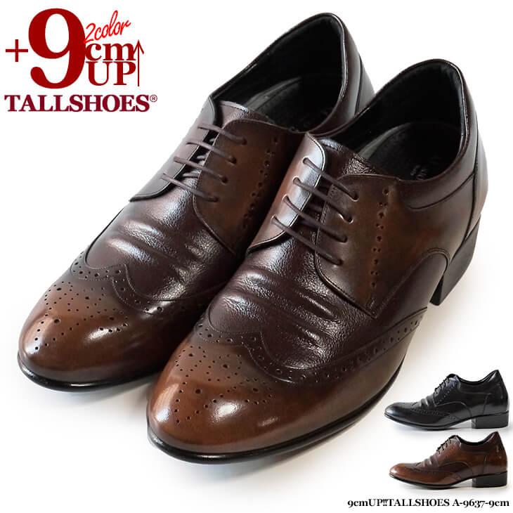 シークレットシューズ ビジネスシューズ 9cmUP トールシューズ メンズ 紳士靴 ウィングチップ メダリオン 外羽根 本革 黒 茶 A-9637
