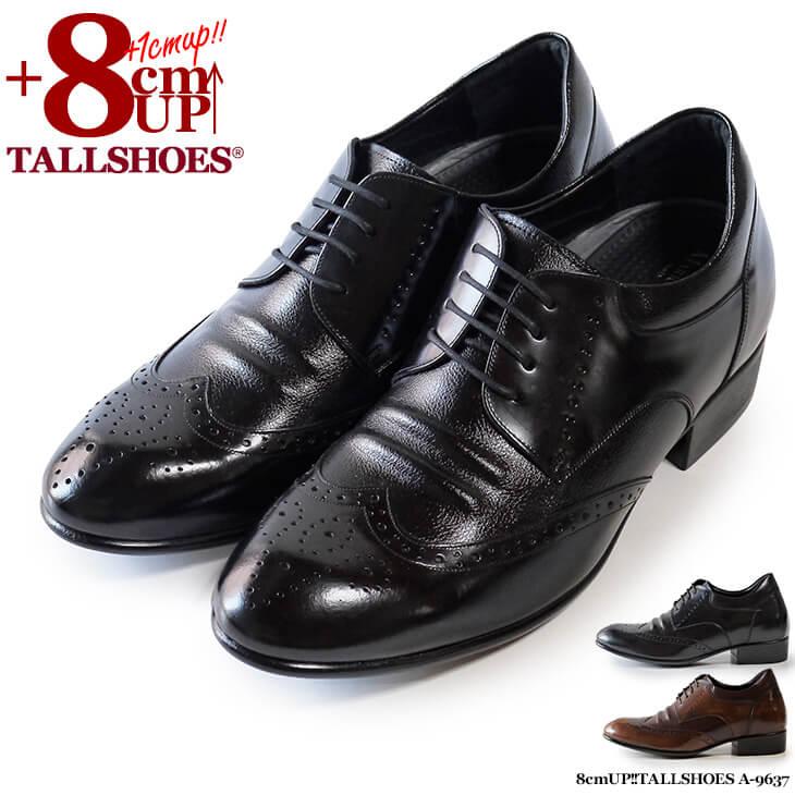 誰にも気づかれずに身長アップ 脚が長くなる8cm身長アップ ビジネスシューズ背が高くなる靴ドレスシューズ 店内限界値引き中&セルフラッピング無料 スーパーSALE シークレットシューズ ビジネスシューズ 8cmUP 当店一番人気 トールシューズ メンズ A-9637 茶 黒 メダリオン ウィングチップ 紳士靴 外羽根 本革