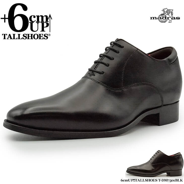 madras MODELLO 背が高くなる靴 トールシューズ シークレット ビジネスシューズ 期間限定今なら送料無料 シークレットシューズ メンズ 革靴 プレーントゥ ブラック スーパーSALE t-dm7501blk 内羽根 モデロ セミスクエアトゥ シークレット革靴 公式サイト マドラス