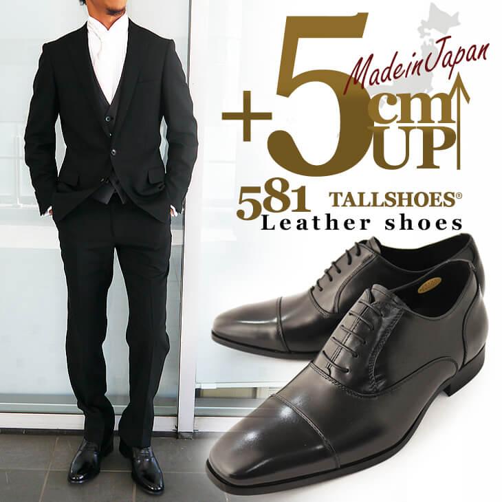 シークレットシューズ メンズ 革靴 5cm トールシューズ シューズ ライヴ メンズシューズ 就活 メンズ ビジネスシューズ 本革 紳士靴 靴 結婚式 新郎 通気性 リクルート 就活 ライヴ 舞台 紐靴 ストレートチップ ポイント20倍送料無料 背が高くなる靴 TALLSHOES 581 ブラック, ブライダルアクセ専門店ブルージュ:d5ddfd02 --- officewill.xsrv.jp