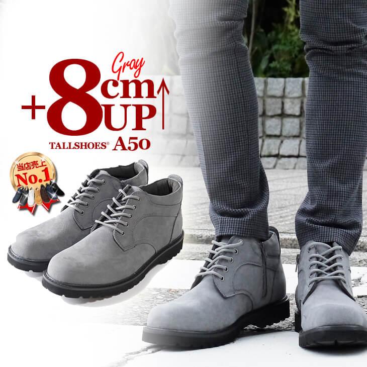 シークレットシューズ スニーカー 8cm シークレット トールシューズ シューズ メンズシューズ 通気性 厚底 スウェードシューズ 8cm A50-8cmGRY ハイカットスニーカー ミディアムカットスニーカー スポーツシューズ 紳士靴 靴 通気性 背が高くなる靴 TALLSHOES A50-8cmGRY グレー, シュウホウチョウ:bcd6d860 --- officewill.xsrv.jp