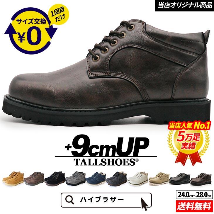シークレットシューズ スニーカー 9cm シークレット トールシューズ シークレット シューズ メンズシューズ 厚底 9cm A50-9cm キャンバスシューズ ハイカットスニーカー 紳士靴 靴 通気性 背が高くなる靴 TALLSHOES A50-9cm ブラウン/ダークブラウン/ネイビー/ブラック/ホワイト/グレー, NO-MU-BA-RA:8b24dd49 --- officewill.xsrv.jp