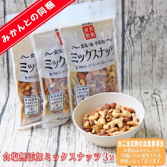 素材本来のおいしさ!食塩無添加ミックスナッツ♪ 【同梱ナッツ 03】食塩無添加ミックスナッツ 130g×3袋【※本商品はみかんとの同梱商品です。単品でのご注文の場合は、キャンセル処理をさせて頂きます。※】【送料無料】ナッツ クルミ くるみ アーモンド カシューナッツ