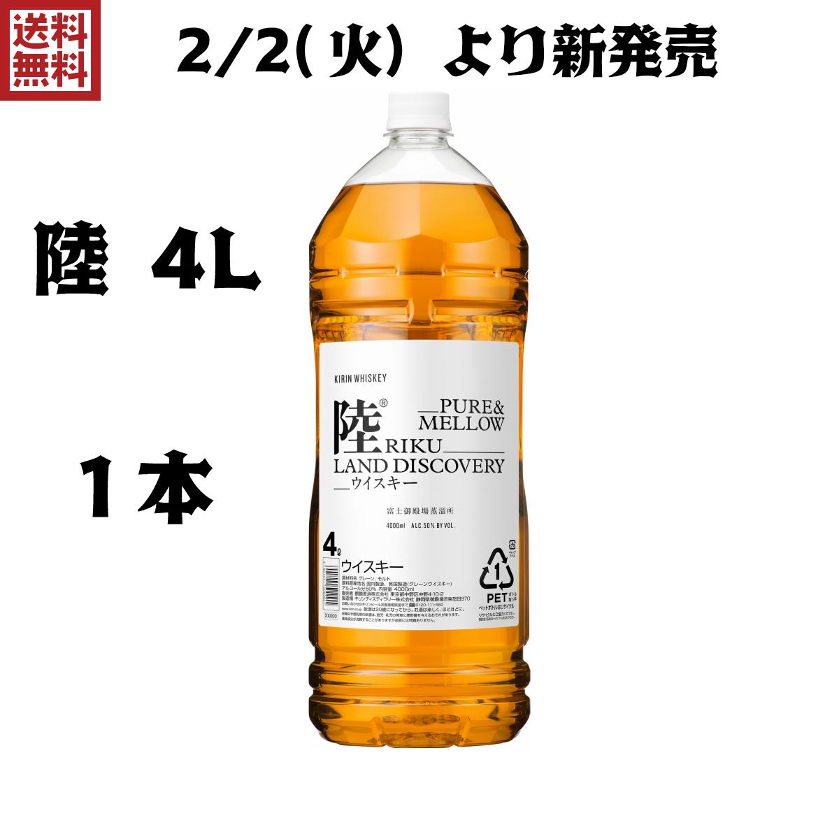 北海道・沖縄は送料として+800円(税込)かかります 【送料無料】 陸 4L 1本 ペット ウイスキー ウィスキー キリン 4000ml