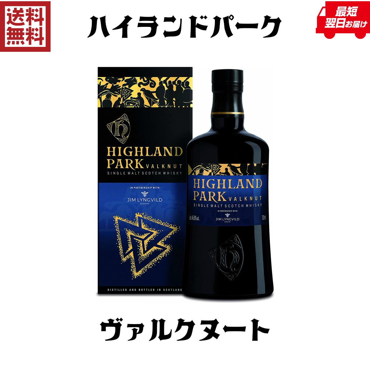 北海道 沖縄への配送は行っておりません 送料無料 ついに再販開始 ハイランドパーク ヴァルクヌート イギリス EDR 700ml 中古 ウイスキー