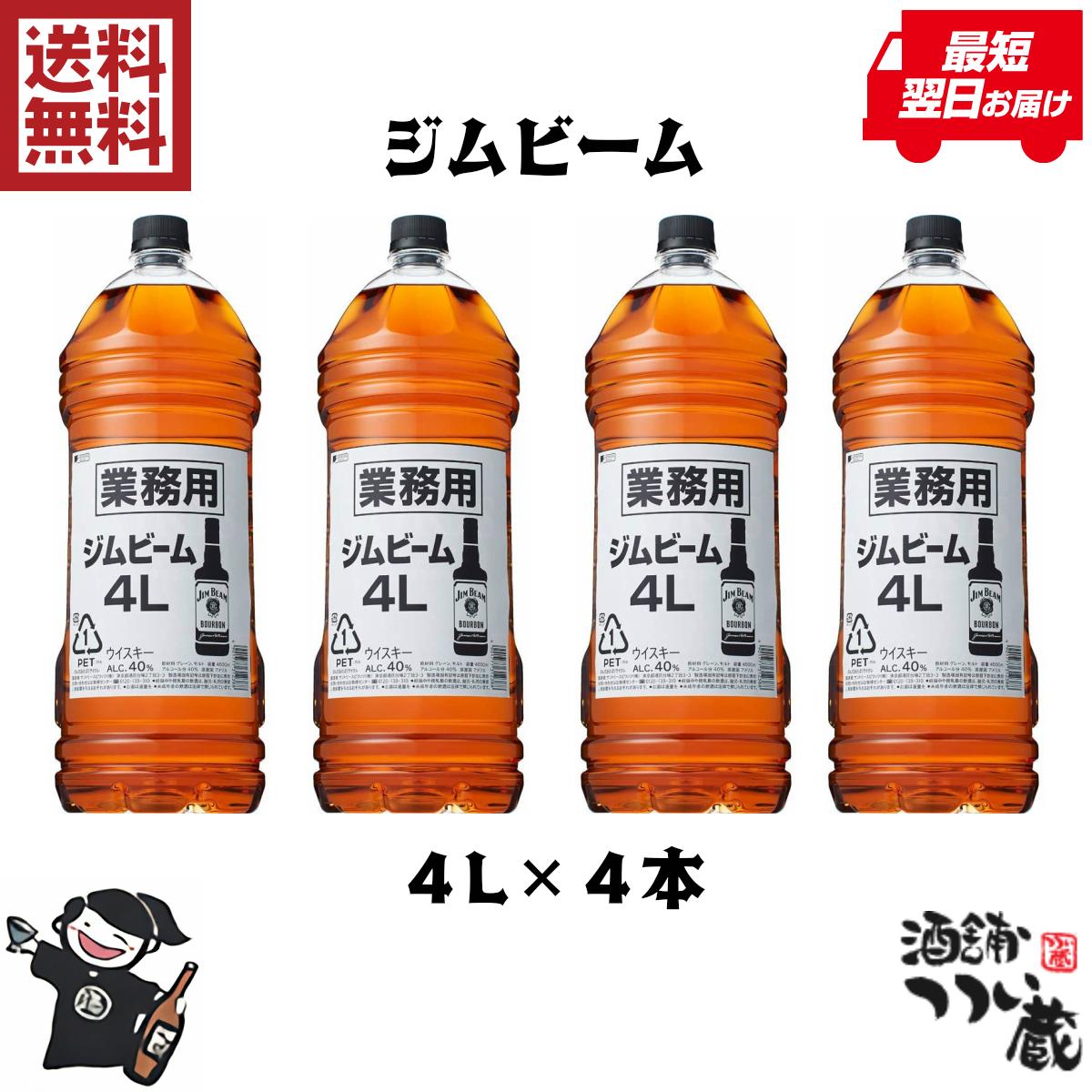 【送料無料】ジムビーム 4L 4本 4000ml 40度 ウィスキー バーボン