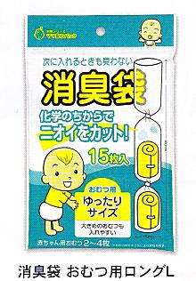 消臭袋 おむつ用(ロングL) 15枚1P×120個  【smtb-F】