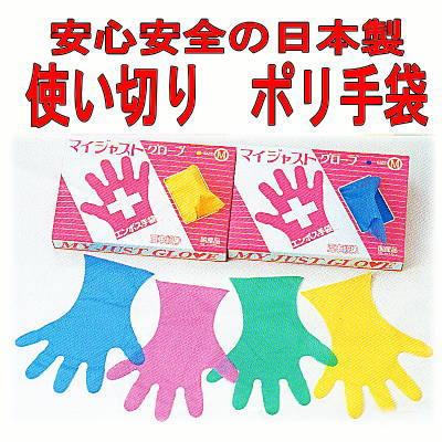 [業務用]安心安全国産の使い捨て手袋カラーマイジャストグローブ イエロー 2000枚入り詳細:使い切りのポリエチレン手袋(ビニール手袋)です。調理の際の衛生手袋、衛生用品として。汚物処理時の使い切り手袋に。SSサイズ(小さいサイズ)の手袋です。