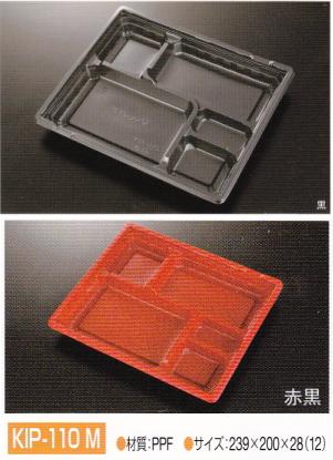 使い捨て弁当容器KIP-110 M 800枚cs 【smtb-F】 【fsp2124-5k】