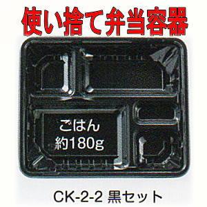 [送料無料・業務用]1段 使い捨て弁当容器CK 2-2 黒400セット電子レンジ対応 内嵌合透明蓋付き弁当(お弁当箱)のテイクアウトにプラスチックの弁当箱(使い切り弁当箱/弁当容器/弁当パック/お弁当パック) 激安の使い捨て容器(入れ物)【smtb-F】