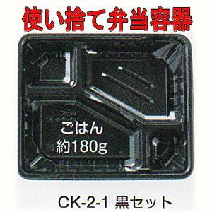 [送料無料・業務用]1段 使い捨て弁当容器CK 2-1 黒400セット電子レンジ対応 内嵌合透明蓋付き弁当(お弁当箱)のテイクアウトにプラスチックの弁当箱(使い切り弁当箱/弁当容器/弁当パック/お弁当パック) 激安の使い捨て容器(入れ物)【smtb-F】