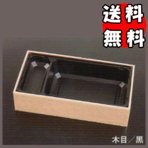 [送料無料/業務用/電子レンジ対応]使い捨て弁当容器Kウッド-11木目/中仕黒セット 2ケース(540セット)入り折箱タイプの丼弁当箱。おしゃれなどんぶり弁当箱(長方形)。(器/和食器/入れ物/カフェランチボックス)【smtb-F】