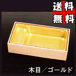 [送料無料/業務用/電子レンジ対応]使い捨て弁当容器Kウッド-11木目/中仕ゴールドセット 1ケース(270セット)入り折箱タイプの丼弁当箱。おしゃれなどんぶり弁当箱(長方形)。(器/和食器/入れ物/カフェランチボックス)【smtb-F】