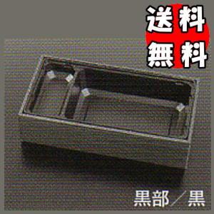 [送料無料/業務用/電子レンジ対応]使い捨て弁当容器Kウッド-11黒部/中仕黒セット 1ケース(270セット)入り折箱タイプの丼弁当箱。おしゃれなどんぶり弁当箱(長方形)。(器/和食器/入れ物/カフェランチボックス)【smtb-F】