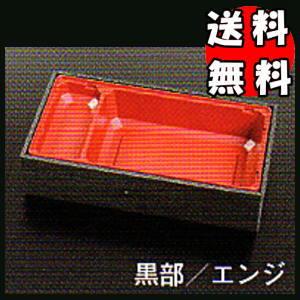 [送料無料/業務用/電子レンジ対応]使い捨て弁当容器Kウッド-11黒部/中仕エンジセット 2ケース(540セット)入り折箱タイプの丼弁当箱。おしゃれなどんぶり弁当箱(長方形)。(器/和食器/入れ物/カフェランチボックス)【smtb-F】