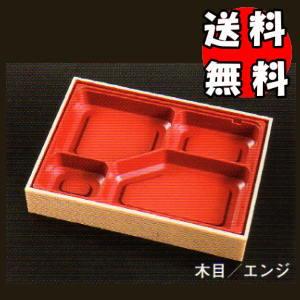 高品質の激安 [送料無料/業務用/電子レンジ対応]使い捨て弁当容器Kウッド-21木目/中仕エンジセット 2ケース(480セット)入り折箱タイプの丼弁当箱。おしゃれなどんぶり弁当箱(長方形)。(器/和食器/入れ物/カフェランチボックス)【smtb-F】, 青森りんご アップルショップ大中:0cdf2943 --- lebronjamesshoes.com.co