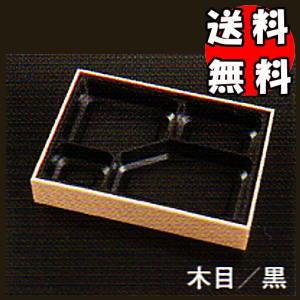[送料無料/業務用/電子レンジ対応]使い捨て弁当容器Kウッド-21木目/中仕黒セット 1ケース(240セット)入り折箱タイプの丼弁当箱。おしゃれなどんぶり弁当箱(長方形)。(器/和食器/入れ物/カフェランチボックス)【smtb-F】