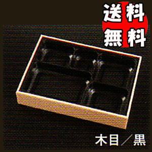 [送料無料/業務用/電子レンジ対応]使い捨て弁当容器Kウッド-22木目/中仕黒セット 1ケース(240セット)入り折箱タイプの丼弁当箱。おしゃれなどんぶり弁当箱(長方形)。(器/和食器/入れ物/カフェランチボックス)【smtb-F】