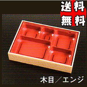 [送料無料/業務用/電子レンジ対応]使い捨て弁当容器Kウッド-22木目/中仕エンジセット 1ケース(240セット)入り折箱タイプの丼弁当箱。おしゃれなどんぶり弁当箱(長方形)。(器/和食器/入れ物/カフェランチボックス)【smtb-F】