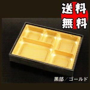 [送料無料/業務用/電子レンジ対応]使い捨て弁当容器Kウッド-22黒部/中仕ゴールドセット 1ケース(240セット)入り折箱タイプの丼弁当箱。おしゃれなどんぶり弁当箱(長方形)。(器/和食器/入れ物/カフェランチボックス)【smtb-F】