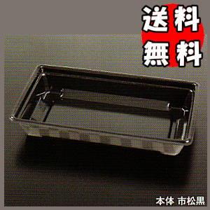 [送料無料/業務用/電子レンジ対応]使い捨て弁当容器Kコンボ-11市松黒/中仕赤セット 1ケース(800セット)入り折箱タイプの丼弁当箱。おしゃれなどんぶり弁当箱(長方形)。(器/和食器/入れ物/カフェランチボックス)【smtb-F】