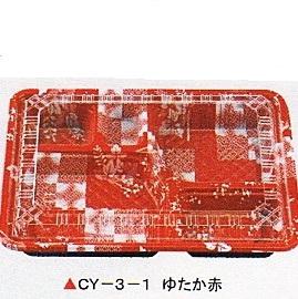[送料無料・業務用] 1段 使い捨て弁当容器CY 3-1 ゆたか赤 400セット電子レンジ対応 内嵌合透明蓋付き弁当(お弁当)のテイクアウトにプラスチックの弁当箱(お弁当箱/使い捨て弁当箱/弁当容器/弁当パック/お弁当パック) 激安の使い捨て容器(入れ物)【smtb-F】