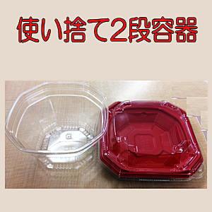 [送料無料/業務用]使い捨て弁当容器 2段弁当箱 SBかぐら丼15-15 本体中皿(赤黒)蓋付セット 1200個おかずがおいしく見える。使い切りプラスチック製容器。おしゃれでかわいいランチボックス弁当(お弁当/お弁当箱/おべんとう/食器)容器です