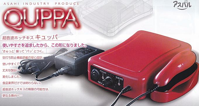 アスパル 超音波ホチキス QUPPA(キュッパ) 送料無料!【smtb-F】