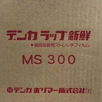 送料無料[業務用]デンカラップ新鮮MS300食品用ラップ 30cm巾×500m 24本
