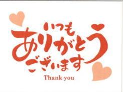 ます いつも ありがとう ござい いつもありがとうございます。