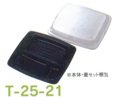 [送料無料/業務用]1段 使い捨て弁当容器電子レンジ対応 透明蓋付きセット 400個入(T-25-21黒) 弁当(お弁当)のテイクアウトにプラスチックの弁当箱(お弁当箱/使い捨て弁当箱/弁当容器/弁当パック/お弁当パック) 激安の使い捨て容器(入れ物/パック/食品用/容器)