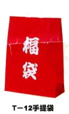 お買得!!福袋 T-12手提袋 200枚【smtb-F】