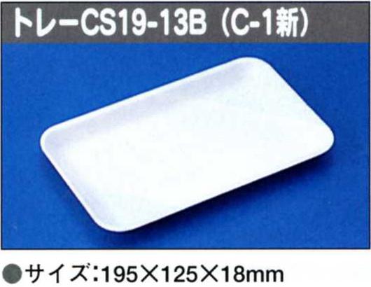 食品用トレー C-1【smtb-F】