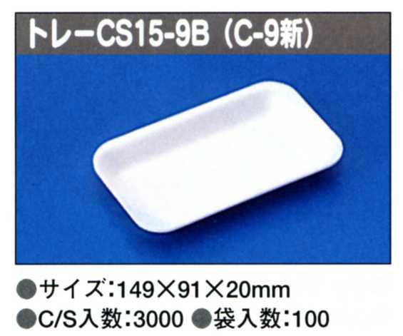 食品用トレー C-9 3000枚【smtb-F】