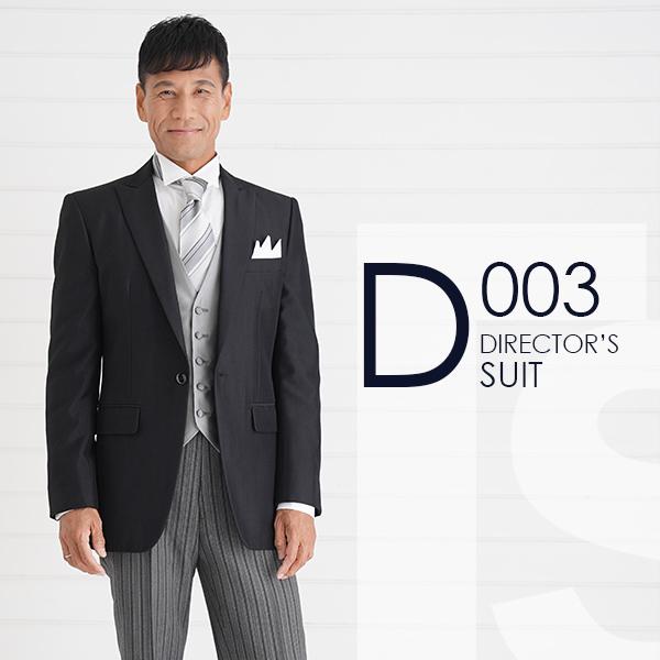 ディレクターズスーツ D003 レンタルセット9点 選べるベスト・タイ・チーフ ◆4泊5日 往復送料無料 お直し可能◆