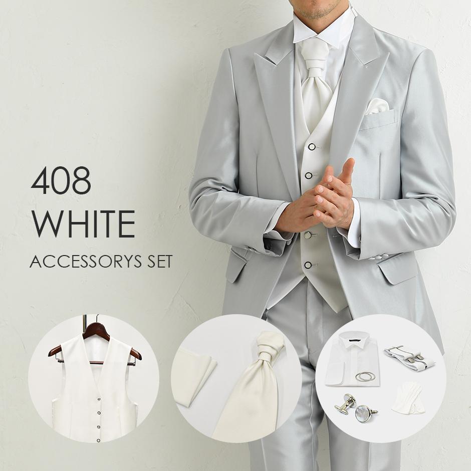 結婚式の新郎衣装に最適 タキシード小物7点セット 408Wホワイト ベスト、タイ、チーフ、シャツ+付属小物★レンタル4泊5日 往復送料無料★