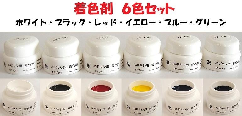 エポキシ クラフトレジン用着色剤 6色セット