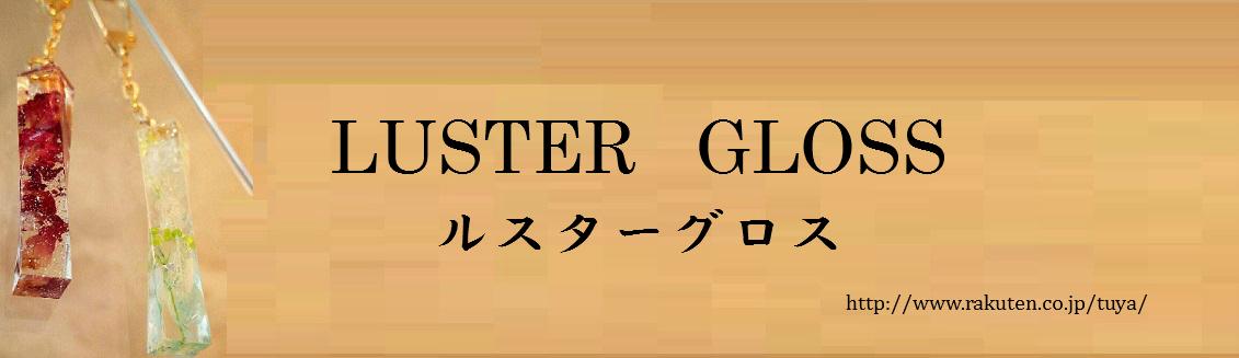ルスター グロス:沖縄県以外5000円以上送料無料 ネイルカラーオーダーメイドお気軽に!