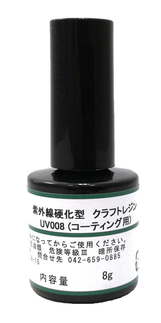 レジン レジン液 クラフトレジン 新品 UVレジン 紫外線硬化性樹脂 LED UV 太陽光 透明 クラフトレジン液 コーティング 艶 送料無料お手入れ要らず UV008 低粘度ハード ペーパー 8g アクセサリー