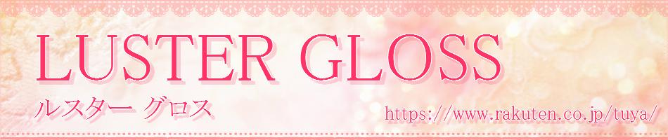 ルスター グロス:透明で艶のあるレジン作品にはルスターグロスの艶レジン