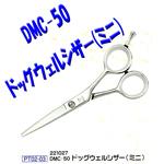 送料無料 DMC-50ドッグウェルシザー ミニ 221027 鋏 トリミング ペット カット トリミング GB1244_mother プロ用美容室専門店 ペット用品 ペットグッズ つや髪美肌研究SHOP