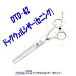 送料無料 DTD-42ドッグウェルシザー セニング 220139 鋏 トリミング ペット カット トリミング GB1246_mother プロ用美容室専門店 ペット用品 ペットグッズ つや髪美肌研究SHOP