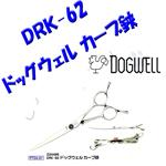 送料無料 DRK-62ドッグウェル カーブ鋏 224496 鋏 トリミング ペット カット トリミング プロ用美容室専門店 ペット用品 ペットグッズ つや髪美肌研究SHOP