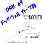 送料無料 DRK-69ドッグウェル カーブ鋏 224497 鋏 トリミング ペット カット トリミング 送料込 セレブ プロ用美容室専門店 ペット用品 ペットグッズ つや髪美肌研究SHOP