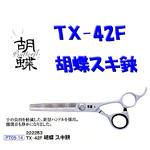 送料無料 TX-42F胡蝶 スキ鋏 222253 トリミング ペット カット トリミング 送料込 セレブ プロ用美容室専門店 ペット用品 ペットグッズ つや髪美肌研究SHOP