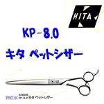 【送料無料】KP-8.0キタ ペットシザー【224506】【トリミング】【ペット カット トリミング】【GB1302_mother】【プロ用美容室専門店 ペット用品 ペットグッズ つや髪美肌研究SHOP】