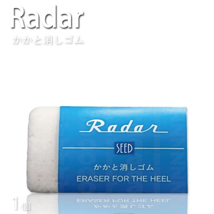 Radarかかと消しゴムフットポスト投函送料無料プロ用美容室専門店