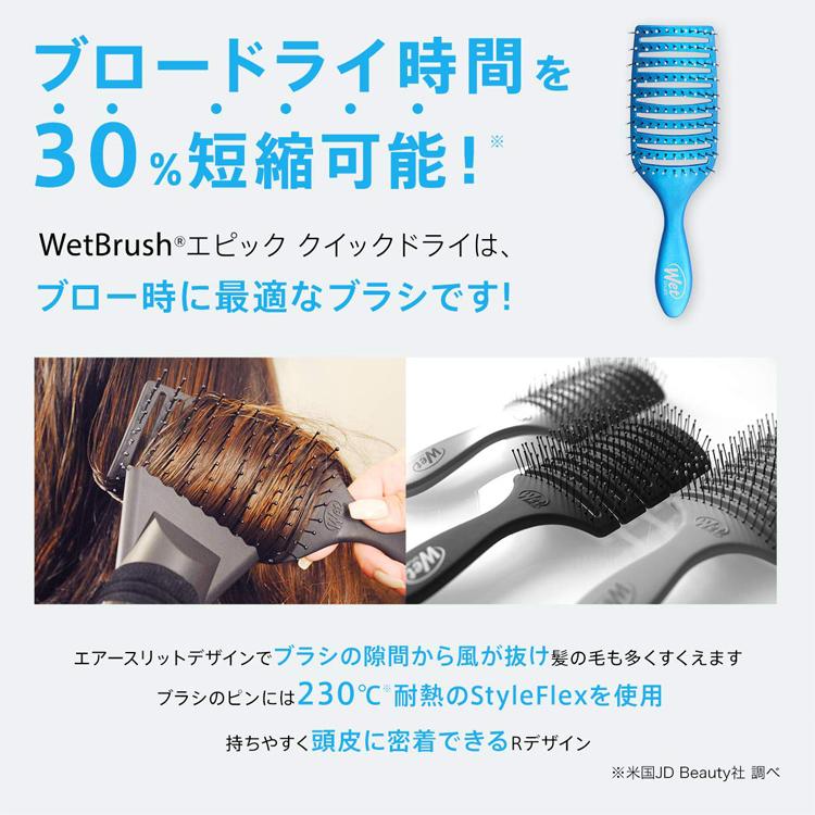 EPICウェットブラシWetBrushエピッククイックドライブラックヘアブラシヘアセットブラッシングヘアーブラシ