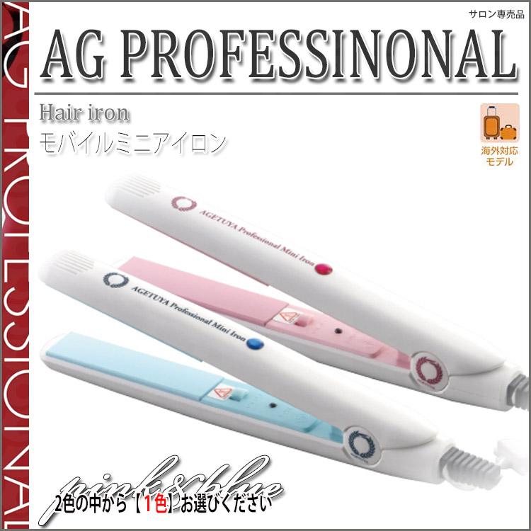 AGプロフェッショナルモバイルミニアイロンAGProfessinonal(色選択あり)