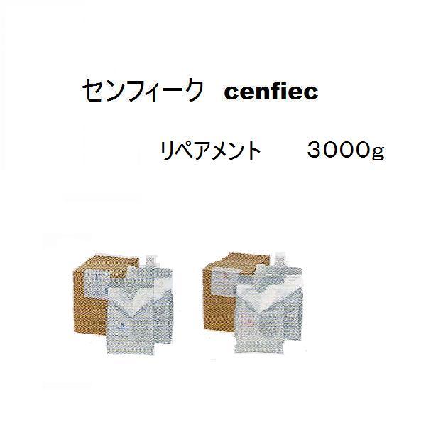 ナカノ センフィーク リペアメント 3000g(1500×2) 【大容量】【GB0614_mother】【プロ用美容室専門店 リペアメント つや髪美肌研究SHOP】【ss1812】